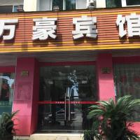 Zdjęcia hotelu: Deqing Wan Hao Hotel, Deqing