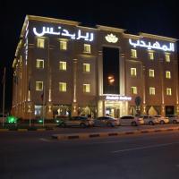 Fotos de l'hotel: AlMuhaidb Residence Alkhafji, Al Khafji
