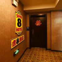 Hotel Pictures: Super 8 Liaoyuan Railway Station Xining Avenue, Liaoyuan