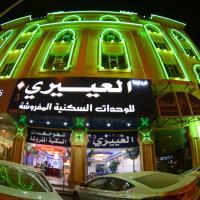 Fotos de l'hotel: Al Eairy Apartment- Dammam 3, Dammam