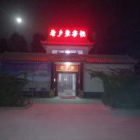 Hotelfoto's: Dunhuang Crescent Spring Village Inn, Dunhuang