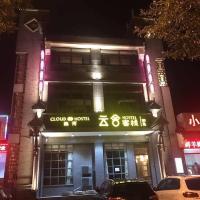 Hotel Pictures: Yun She Ke Zhan (Qing Chui Feng .Zhi Yu ), Chengde