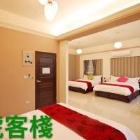 酒店图片: 8号客栈, 台东