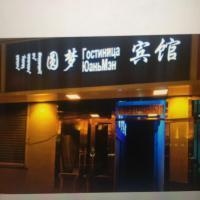 Zdjęcia hotelu: Manzhouli Oneiromancy Hotel, Manzhouli
