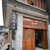 Hotel Pictures: Shangchuan Fengwei Guest House, Baoshan
