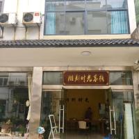 Zdjęcia hotelu: Huangshan Time Carving Inn, Huangshan Scenic Area