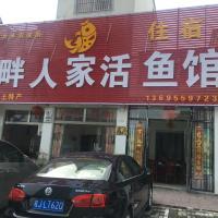 Zdjęcia hotelu: Huoanrenjia hotel, Huangshan Scenic Area