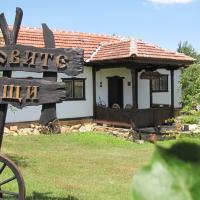 Fotos de l'hotel: Вилно Селище Дядовите Къщи, Golyama Brestnitsa