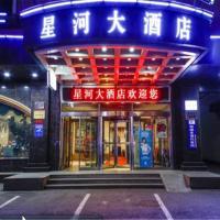 Photos de l'hôtel: Harbin StarRiver Hotel, Harbin