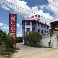 Fotografie hotelů: Gold Motel, Yangpyeong