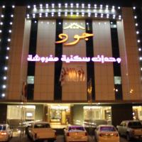 Hotelfoto's: Goud Furnished Units, Riyad