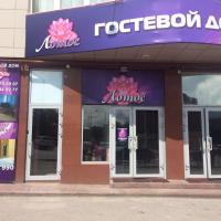 Hotel Pictures: Guest house Lotos, Pyatigorsk