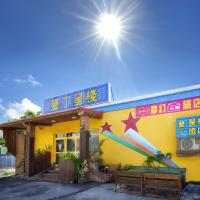 Foto Hotel: Star Inn 888, Kenting