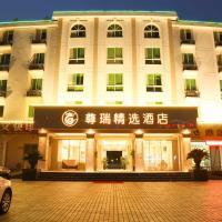 Fotos del hotel: Zunrui Botique Hotel Nanjing Jiangbei New District, Nankín