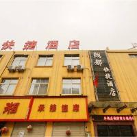 Hotellbilder: Xi'an Langdu Express Hotel, Xi'an