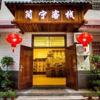 酒店图片: 天门山简宁公寓, 张家界