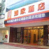 Hotel Pictures: Home Inn Langzhong Gucheng Xincun Road, Langzhong