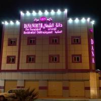 Fotos de l'hotel: Dana North, Al Qurayyat