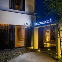 Zdjęcia hotelu: Pankou Xichi Design Holiday Villa, Xiamen