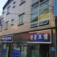 Zdjęcia hotelu: Shinheung Hotel, Ulleung