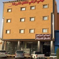 Fotos de l'hotel: Layali Az-Zulfi, Az Zulfi