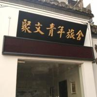 Hotel Pictures: Old Street Juwen Youth Hostel Huangshan, Huangshan