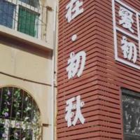 Hotelbilleder: Love in Autumn Hostel Taiyuan, Taiyuan