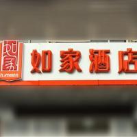 Hotellbilder: Home Inn Taiyuan Jinci Road Yijing, Taiyuan