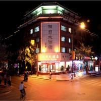 Фотографии отеля: Dunhuang Holiday Hotel, Dunhuang