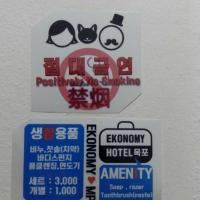 酒店图片: 木浦经济酒店, 木浦市