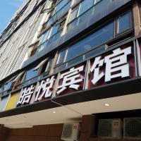 Fotos del hotel: Hao Yue Hotel, Nankín