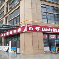 Φωτογραφίες: Bailelishan Hotel Jinan West Station Branch, Jinan