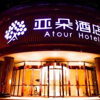 Фотографии отеля: Atour Hotel Tianjin Nanjing Road Xiaobailou, Тяньцзинь