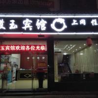 Fotos do Hotel: Hui Yu Hotel, Wuyuan