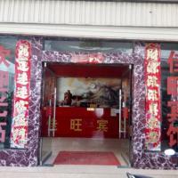 Hotel Pictures: Baoshan Jiawang Inn, Baoshan