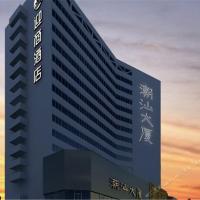 ホテル写真: インシャン ホテル シンセン レイルウェイ ステーション ブランチ, 深セン市
