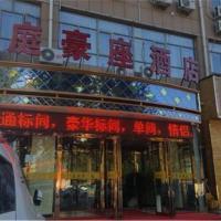 Φωτογραφίες: Jing Bian Royal State Hotel, Jingbian