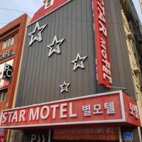酒店图片: 蔚山明星汽车旅馆, 蔚山市