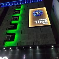 酒店图片: Ulsan Time Motel, 蔚山市