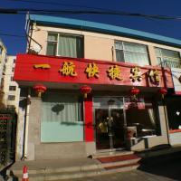 Zdjęcia hotelu: Yihang Express Hotel Datong, Datong