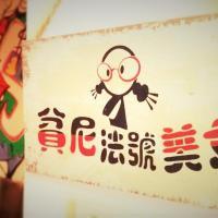 Hotelbilleder: Nameless Hostel, Zhengzhou