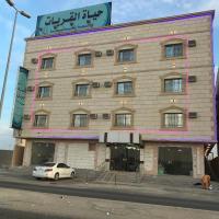 Fotos de l'hotel: Hayat Al Qurayyat Hotel-Apartments, Al Qurayyat