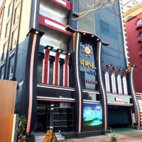 酒店图片: 蒂凡尼汽车旅馆, 木浦市