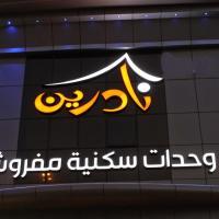 Hotelfoto's: Nadreen Furnished Units, Riyad