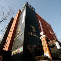 酒店图片: 克娄特拉一山酒店, 高阳市