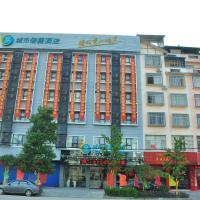 Hotel Pictures: City Hotel Xingan Guilin Branch, Xingan