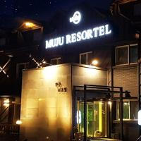 Zdjęcia hotelu: Muju Rejortel, Muju