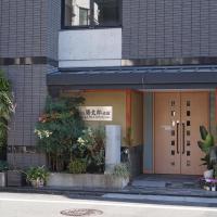 ホテル写真: アネックス勝太郎旅館, 東京
