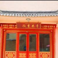 Zdjęcia hotelu: Shangri-La Deji Linka Tibetan Boutique Inn, Shangri-La