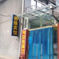 Zdjęcia hotelu: Fo Yuan Inn, Wutai